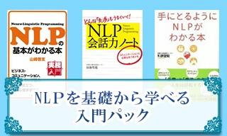 NLPを基礎から学べる入門パック NLP 本 おすすめ コーチング・リーダーシップ NLP 日本能率協会マネジメントセンターオーディオブック オーディオブックとは オーディオブック 比較 iTunes オーディオブックディズニー 洋書 芥川賞audiobook.jpコーチング・リーダーシップ