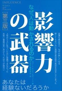 影響力の武器 第三版要約 なぜ、人は動かされるのか  ロバート・B・チャルディーニaudiobook.jp オーディオブック iPhone iTunesオーディオブック アマゾンまとめ買いビジネス マーケティング・ブランド教養 心理学