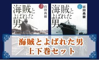 百田尚樹「海賊とよばれた男 上下巻セット」オーディオブックフィービー 本おすすめベストセラー Febe