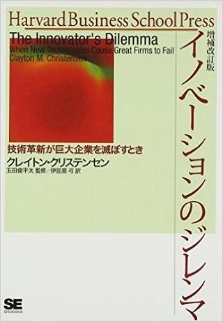 イノベーションのジレンマ要約事例 クレイトン・クリステンセンオーディオブックおすすめ比較audiobook.jp ブック オーディオ 書籍 CD ダウンロード 電子 Vol オーディオブックおすすめ比較
