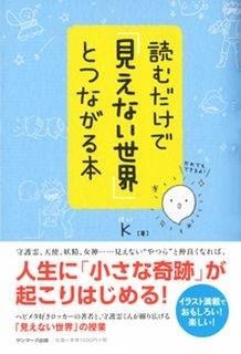 読むだけで「見えない世界」とつながる本  Kオーディオブックフィービー Febeibooks オーディオブック オーディオブック  febe  オーディオブック フィービー名作話し方・コミュニケーション術自己啓発 スピリチュアル 教養 心理学