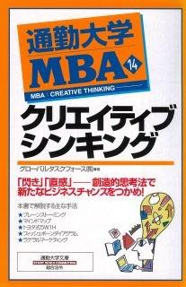 通勤大学MBAシリーズ基礎講座 14巻コンプリートパック  グローバルタスクフォースオーディオブック オーディオブックおすすめ比較audiobook.jp ブック オーディオ 書籍 CD ダウンロード 電子 Vol オーディオブックおすすめ クリティカルシンキング アカウンティング マーケティング ストラテジー