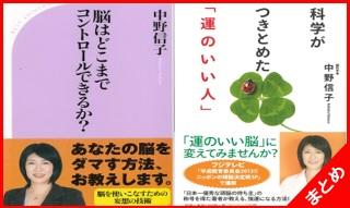 中野信子の本「脳はどこまでコントロールできるか?」のオーディオブック登場!オーディオブック 本おすすめベストセラー オーディオブック 本おすすめベストセラー