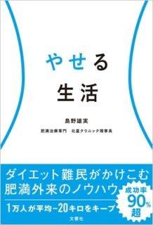 やせる生活  島野雄実オーディオブックフィービー Febeフィービーfebe ブック 速度 日本 通常 シリーズ 倍速 情報企業・ケーススタディ経営戦略・組織論会計・経理株式・投資・金