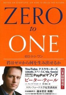 ゼロ・トゥ・ワン、ピーター・ティールのおすすめの本オーディオブック アマゾン Amazonオーディブルフィービーfebeプレゼンテーション営業マーケティング・ブランド