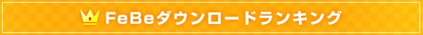 フィービーfebeオーディブックおすすめダウンロードランキング 本