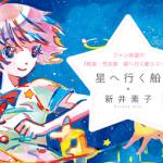星を行く船 新井素子オーディオブック