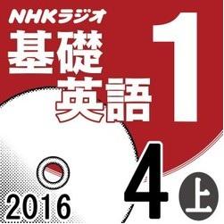 NHK基礎英語NHK語学2016年4月ストリーミングせずオーディオブックがおすすめ