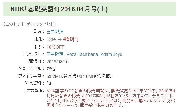 NHK語学2016年4月ストリーミングせずオーディオブックがおすすめ