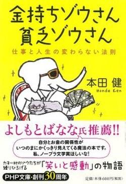 本田健氏の本「金持ちゾウさん」はオーディオブックが良い!本田健本オーディオブック金持ちゾウさん貧乏ゾウさん