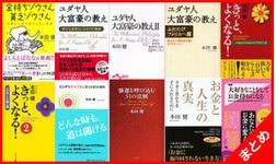 本田健氏の本オーディブック全作品集
