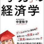 学力の経済学、中室牧子の本はオーディオブックがおすすめ