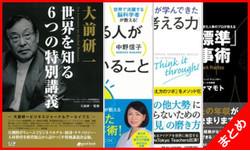 大前研一世界を知る6つの特別講義の本はオーディオブックがおすすめ1