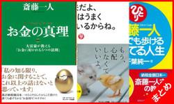 斎藤一人の本 お金の真理オーディオブックsaitokazuto