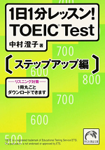1日1分TOEICオーディオブック英語おすすめ