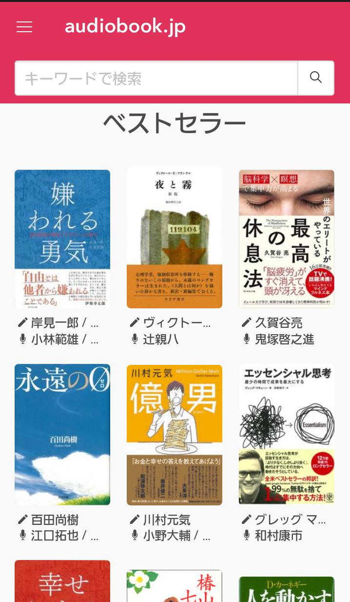 オーディオブックベストセラーオーディオブックおすすめ本スマホトップページ。オーディブックとは?audiobook.jp利用の流れ。オーディオブックとは?オーディオブックの利用方法の詳細について、audiobook.jpの利用方法を例にして分かりやすくまとめてみました。会員数13万人、作品数は13,000作品と実績・人気共に高いaudiobook.jp の利用法説明ページは大変分かりやすいです。オーディオブックaudiobook.jpトップ