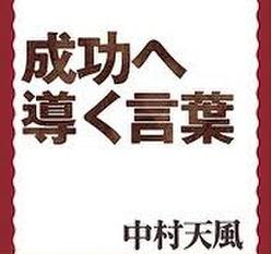 中村天風名言本おすすめ書籍代表作4