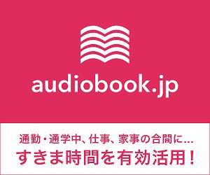 オーディオブック.jpバナー300