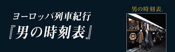 窪田等男の時刻表オーディオブック600