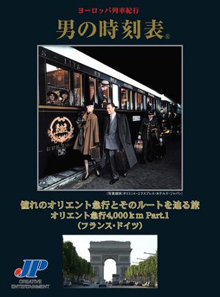 窪田等さんナレーターのヨーロッパ列車紀行「男の時刻表」は、聴く本オーディオブックで楽しむ事がおすすめです。窪田等さんのあの素晴らしい雰囲気で憧れのヨーロッパ列車の旅を語りかける物語、ヨーロッパ各国全15話をオーディオブックでは、移動時間や空き時間を利用して楽しむ事が出来るのが良い点です。窪田等男の時刻表オーディオブック320
