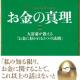 斎藤一人の本 お金の真理オーディオブック