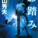横山秀夫「影踏み」オーディオブック